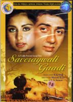 Saveraywali Gaadi - 1986 - APOLLO DVD